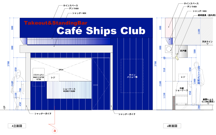cafe_ships_club_3