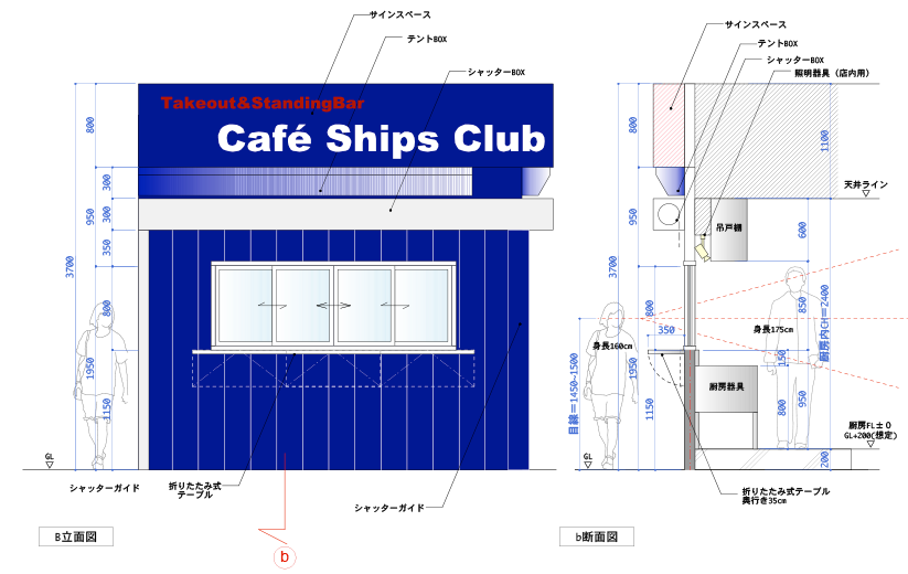 cafe_ships_club_4