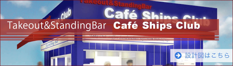 Cafe Ships Club 設計図